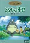 Totoro01